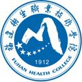 福建衛生職業技術學院
