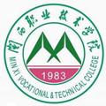 閩西職業技術學院