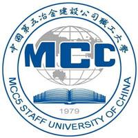 中國第五冶金建設公司職工大學